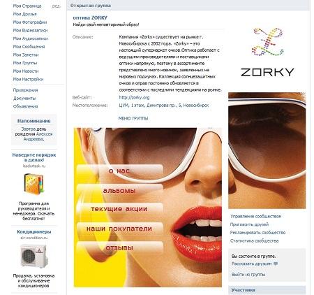 Заработать ВКонтакте