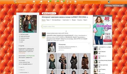 Магазин в ok.ru