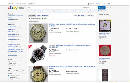 eBay аукцион