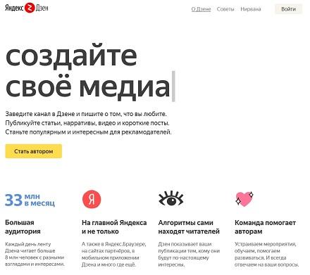 Яндекс.Дзен это